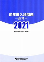 前年度入試問題抜粋2021(給費生試験・一般入学試験)