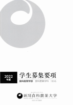 ネット出願資料(一般・推薦・AO・センター)(2019年度版)
