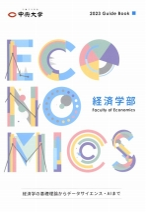 経済学部 案内資料(2020年度版)
