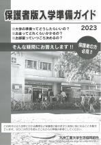 2020保護者版入学準備ガイド