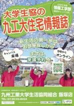 2020大学生協の九工大住宅情報誌(情報工学部)