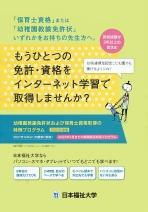 入学案内・願書(2019年度)【参考用】
