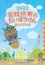 大学案内・入試ガイド(2020年度版)(保育学科)