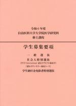 医学研究科(修士課程)大学案内・入学願書(2020年度版)