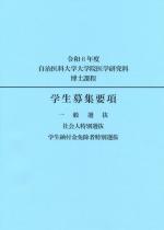 医学研究科(博士課程)大学案内・入学願書(2020年度版)