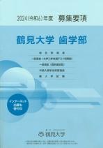 歯学部 一般入学願書(推薦・AO・センター含む)(2020年度版)