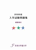 2018年度 入学試験問題集
