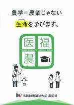 農学部リーフレット・募集要項(一般・推薦・センター)(2019年度版)