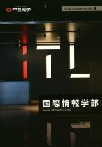 国際情報学部 案内資料(2020年度版)