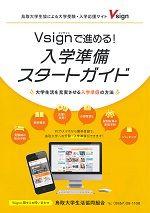 受験・入学応援冊子「大学生活スタートダッシュ」