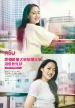 入学案内・願書(2019年度版)