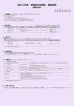 専願総合選抜願書(健康科学部用)(2020年度版)