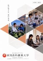 大学案内資料・学生募集要項(2021年度版)