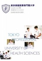 大学案内・2021年度学生募集要項(一般・学校推薦型・総合型・社会人特別)