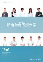 大学案内・募集要項(2021年度版)