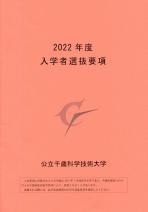 研究室ガイド・入学者選抜要項(2021年度版)