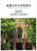 案内資料(2021年度版)