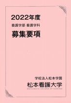 大学案内、一般選抜願書(推薦・総合型・社会人選抜含む)(2022年度版)