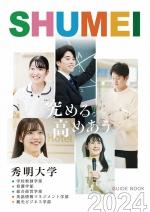 総合経営学部 案内資料(2022年度版)