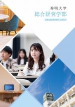 総合経営学部 案内・募集要項(一般・総合型・共通テスト)(2022年度版)