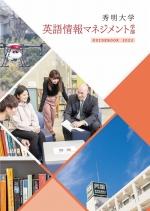 英語情報マネジメント学部 案内・募集要項(一般・総合型・共通テスト)(2022年度版)