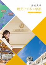 観光ビジネス学部 案内・募集要項(一般・総合型・共通テスト)(2022年度版)