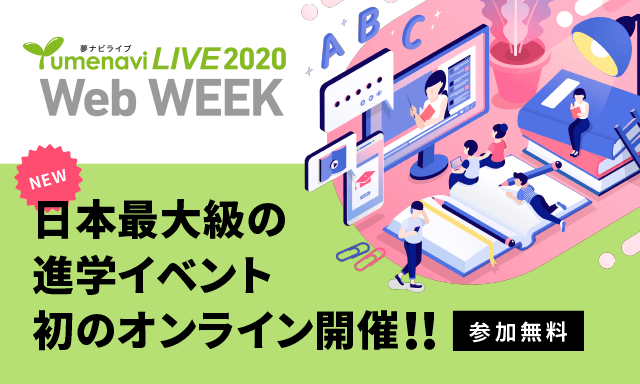 夢ナビLive web Meeting