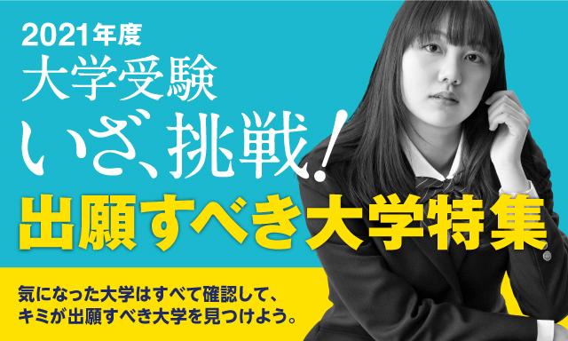 2021年度 大学受験いざ挑戦!