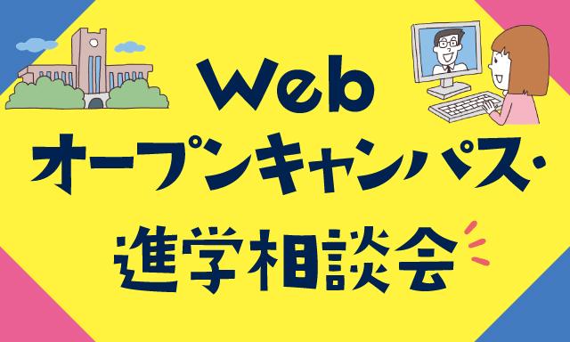 バーチャルオープンキャンパス・Web相談会