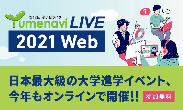 夢ナビlive2021Web