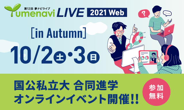夢ナビライブ2021Web in Autumn