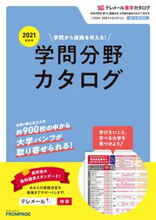 学問分野別 大学案内請求カタログ 秋冬号