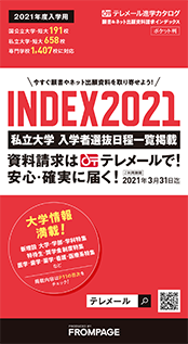 テレメール 願書&ネット出願資料請求インデックス2021