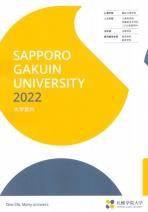 入試日程 札幌学院大学 選抜日程